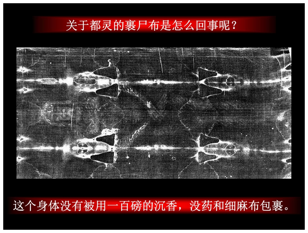 Chinese Language Bible Lesson First Fruits body in the shroud was not wrapped in linen