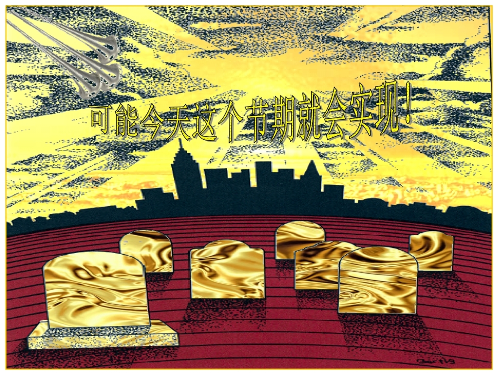 Perhaps today the Lord will return Chinese Language Bible Lesson Feast of Trumpets fulfillment will call us to Heaven