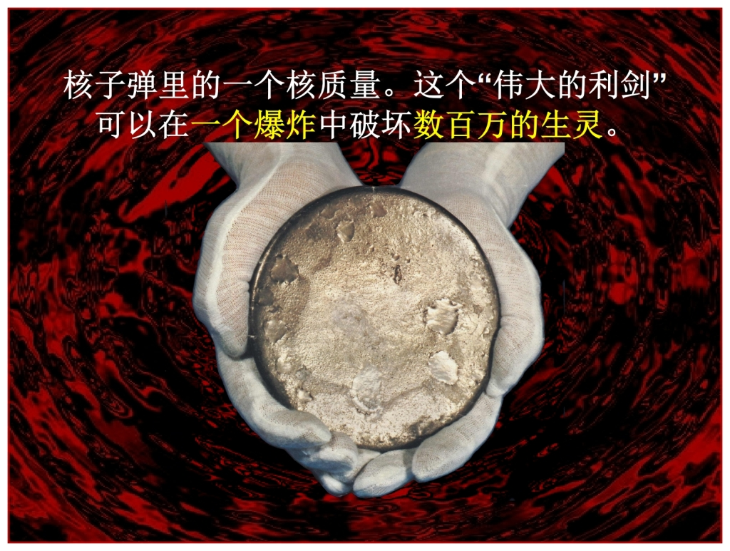 The world is trying to develop atomic bombs Chinese Language Bible Lesson Day of Atonement