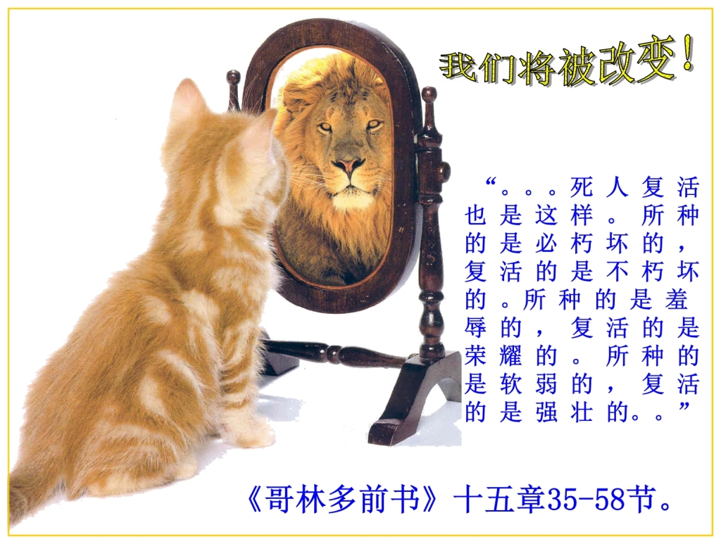 We will be changed Chinese Language Bible Lesson Feast of Trumpets