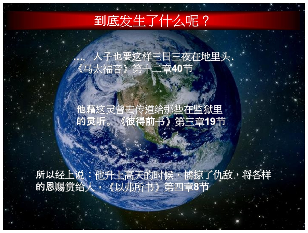 Chinese Language Bible Lesson First Fruits How was the feast fulfilled
