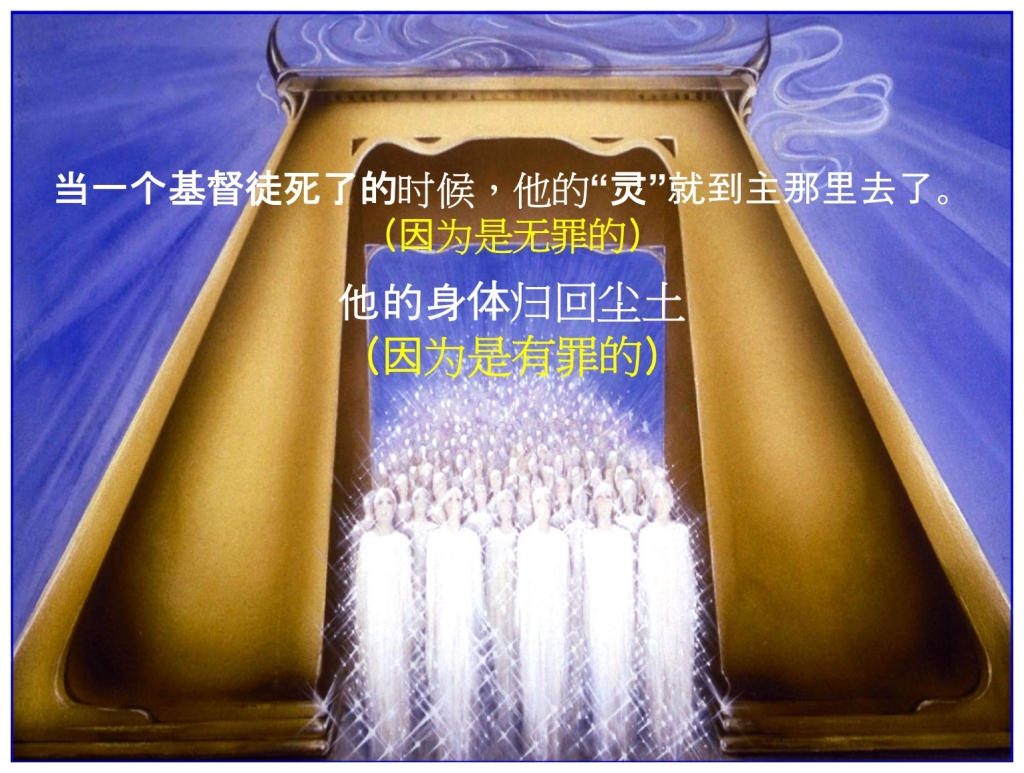 When our body dies, our Spirit goes to God Feast of Weeks Chinese