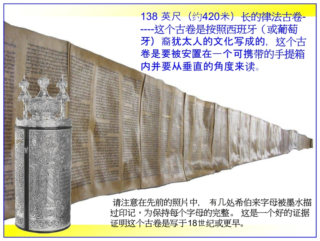 Chinese Language Bible Lesson Feast of Weeks Hebrew Torah Scroll 138 feet long