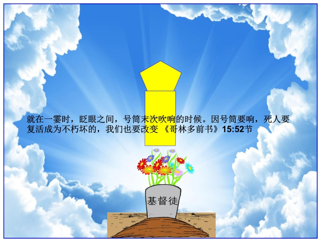When Christ returns our body will be resurrected without sin Feast of Weeks Chinese