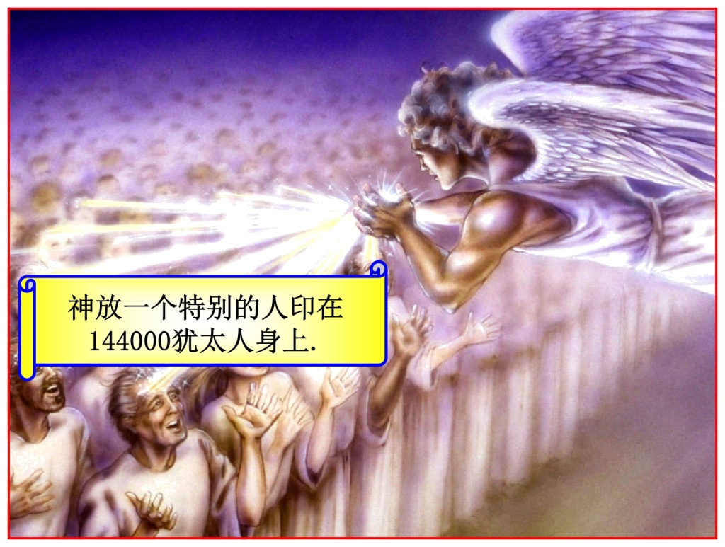 144,000 Jewish men are sealed Chinese Language Bible Lesson Day of Atonement