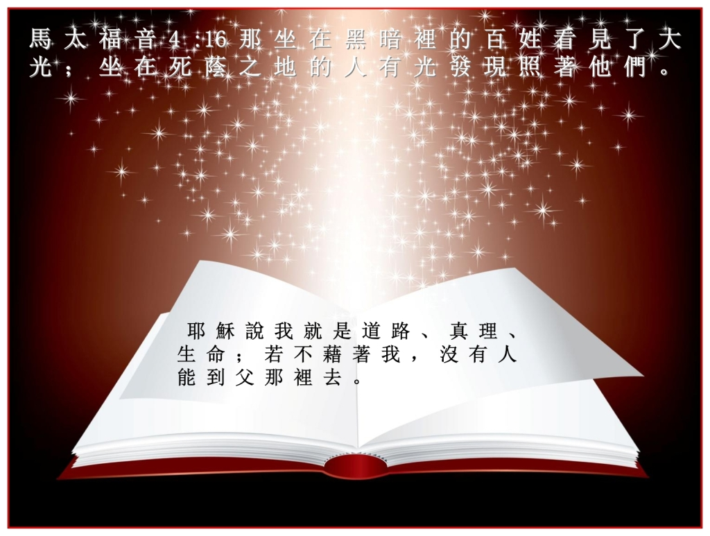 Chinese Language Bible Lesson Search the Scriptures They speak of Jesus the Passover lamb