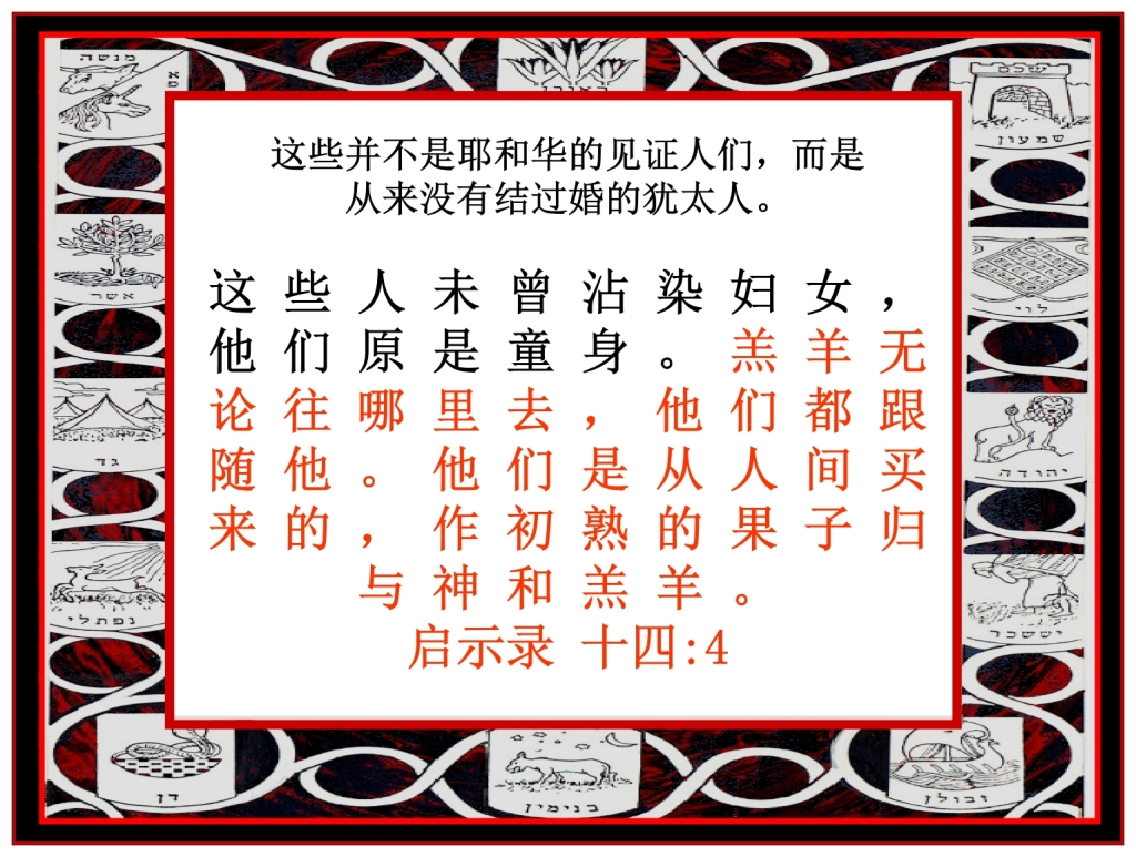 144,000 Jewish men virgins are sealed Chinese Language Bible Lesson Day of Atonement