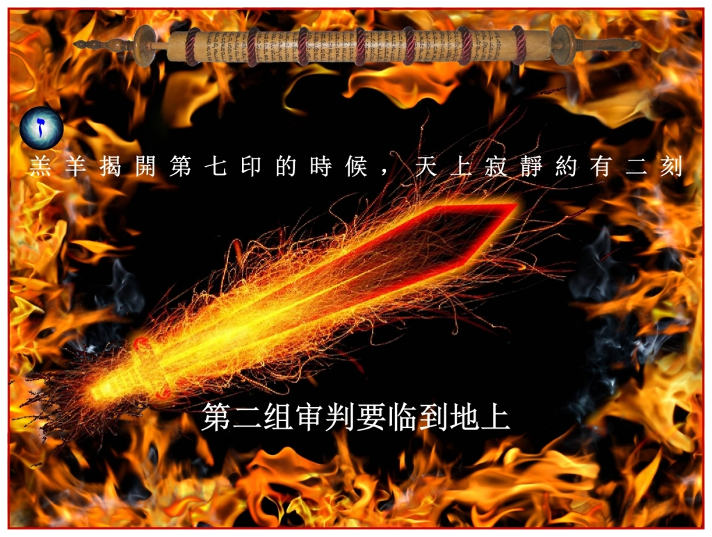 Next series of judgments are coming Chinese Language Bible Lesson Day of Atonement