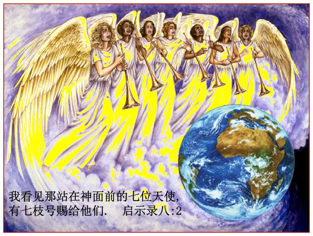 Seven trumpets of Revelation  Chinese Language Bible Lesson Day of Atonement