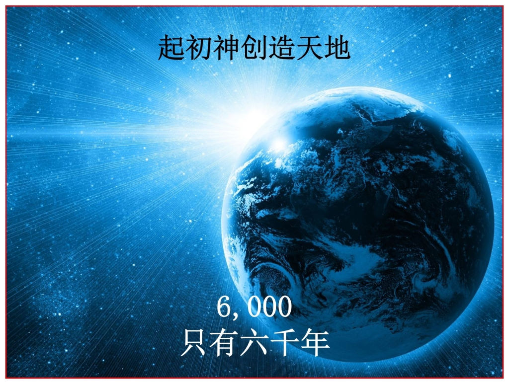 Chinese Language Bible Lesson Light and Darkness were created by God