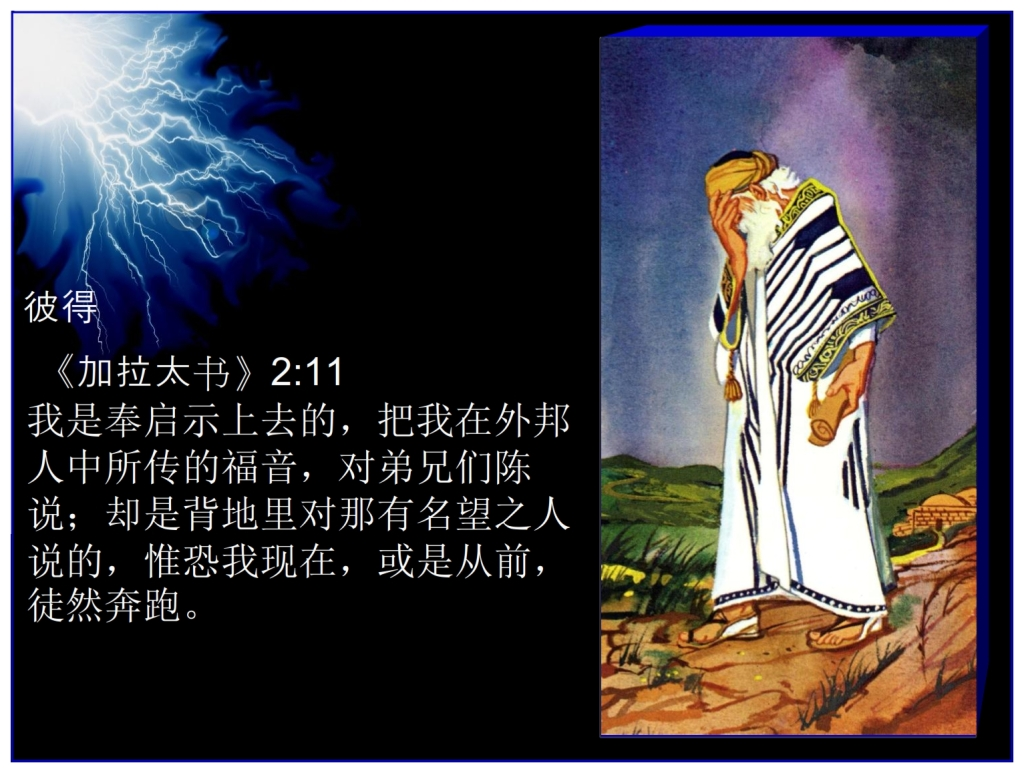 Peter wasn't good enough Chinese Language Bible Lesson Feast of Weeks