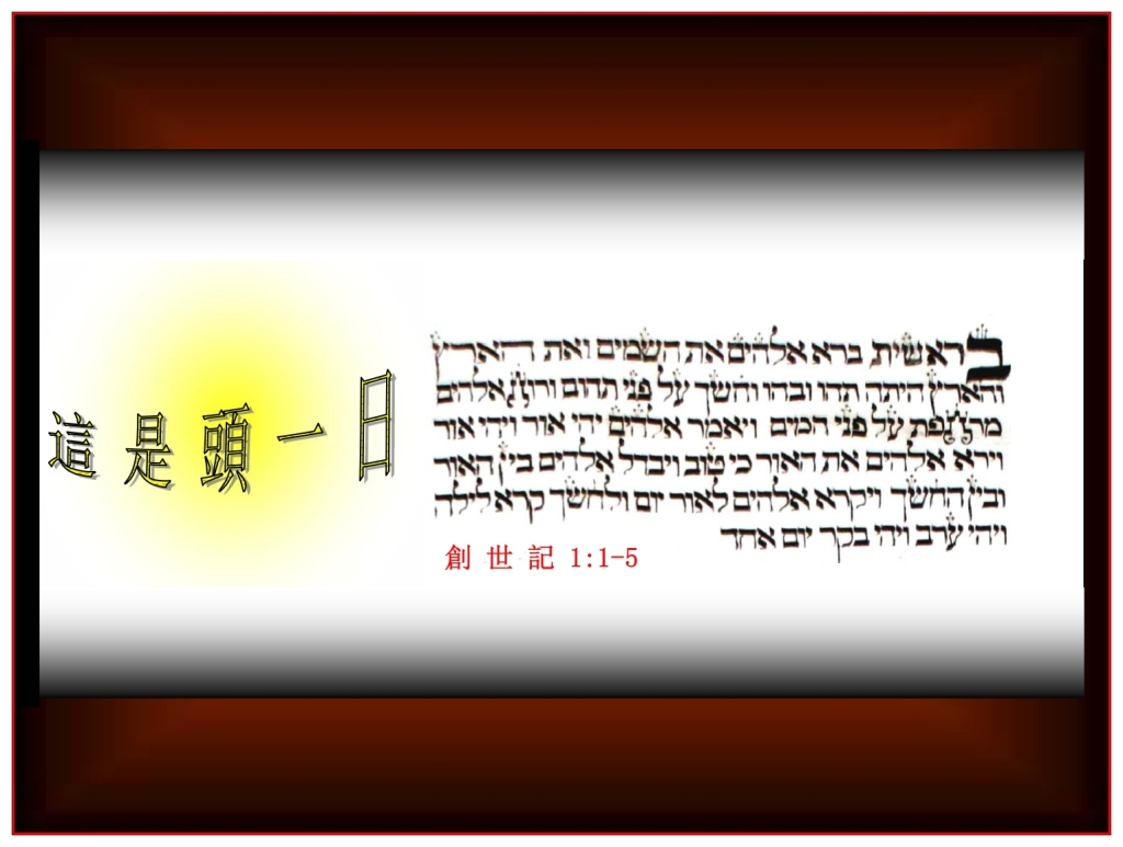 Chinese Language Bible Lesson everything on the First Day of Creation was Good