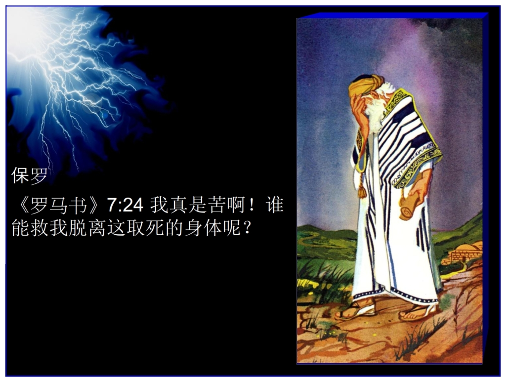 Paul wasn't good enough Chinese Language Bible Lesson Feast of Weeks