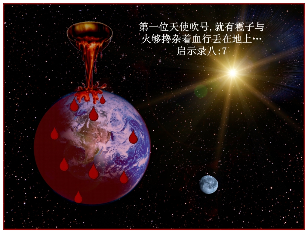 Tribulation blood falls from the sky Chinese Language Bible Lesson Day of Atonement