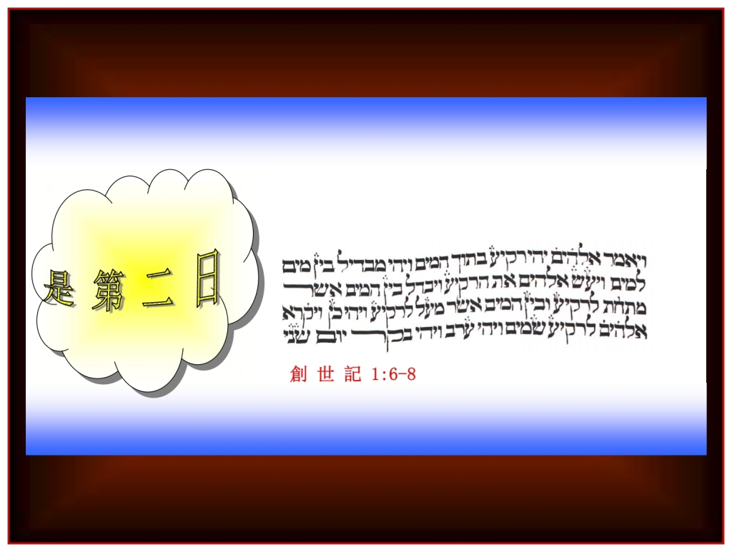 Chinese Language Bible Lesson everything on the Second Day of Creation was Good