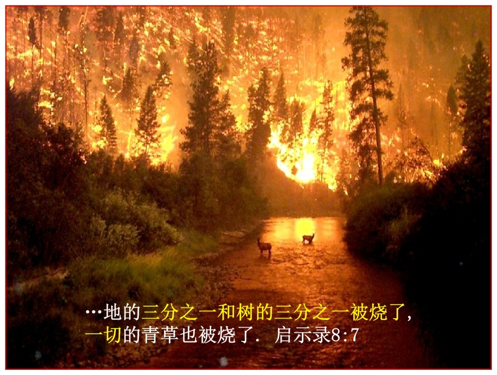 Ecology will be destroyed in the Tribulation Chinese Language Bible Lesson Day of Atonement