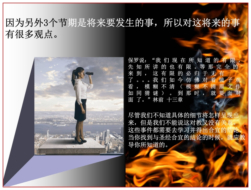 Some things about this feast remain a mystery Chinese Language Bible Lesson Day of Atonement