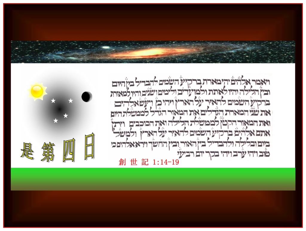 Chinese Language Bible Lesson everything on the Fourth Day of Creation was Good