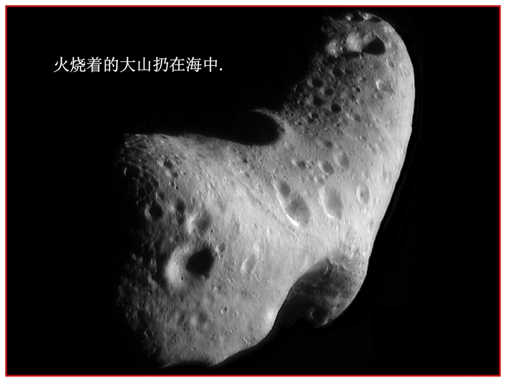 Huge asteroid hits the Earth in the Tribulation Chinese Language Bible Lesson Day of Atonement