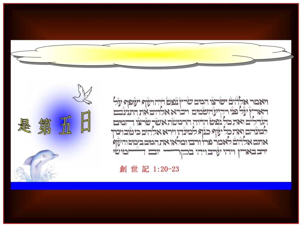 Chinese Language Bible Lesson everything on the Fifth Day of Creation was Good
