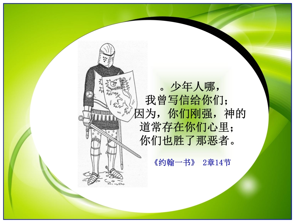 As young adult Christians, be strong Chinese Language Bible Lesson Feast of Weeks