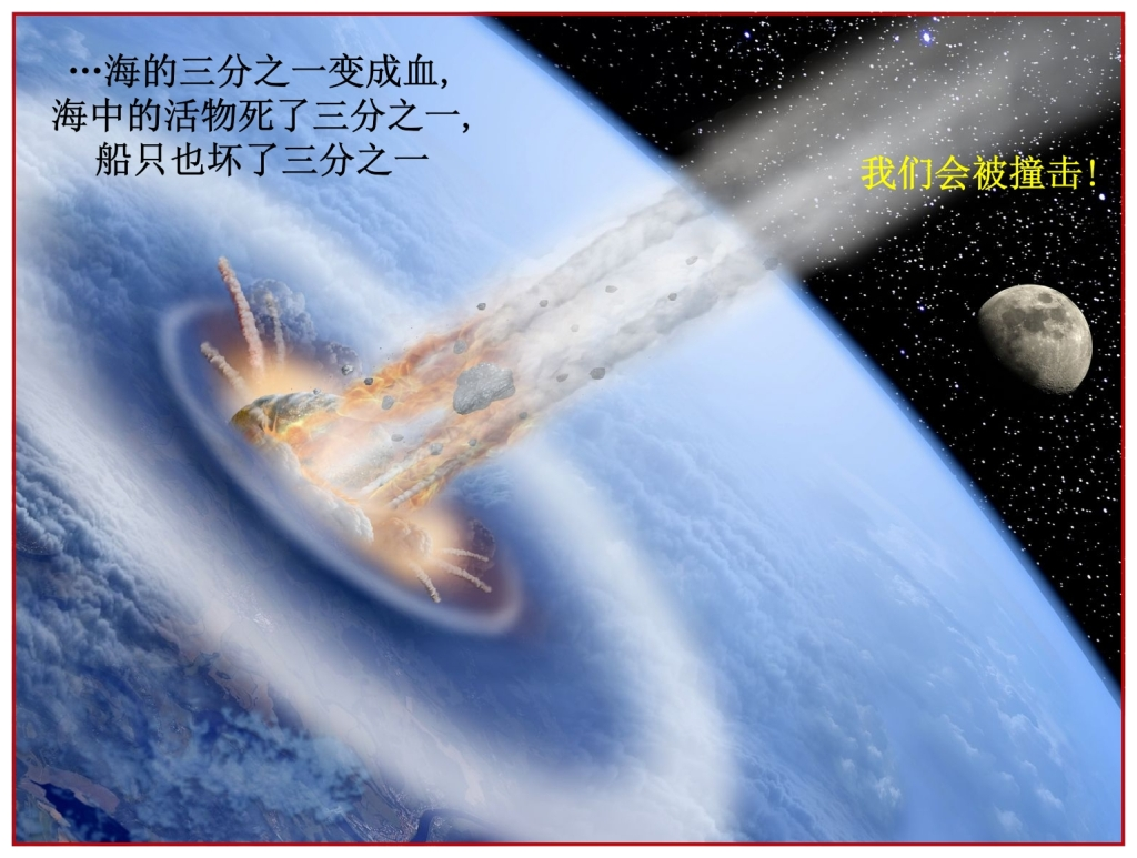Terrible tsunami destroys a third of the ships Seven trumpets of Revelation Chinese Language Bible Lesson Day of Atonement