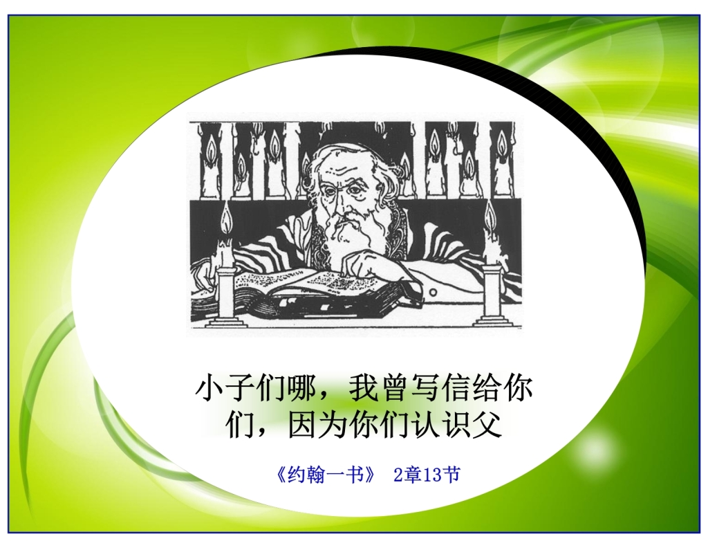 As mature Christians, help others Chinese Language Bible Lesson Feast of Weeks