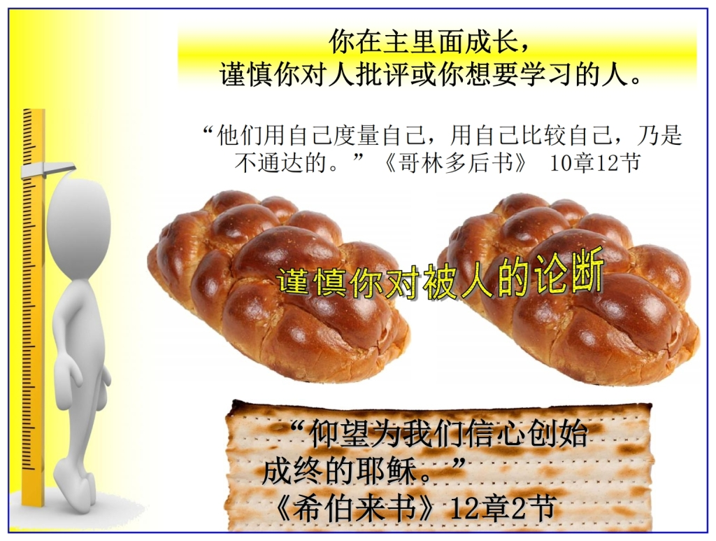 Don't compare yourself to others Chinese Language Bible Lesson Feast of Weeks