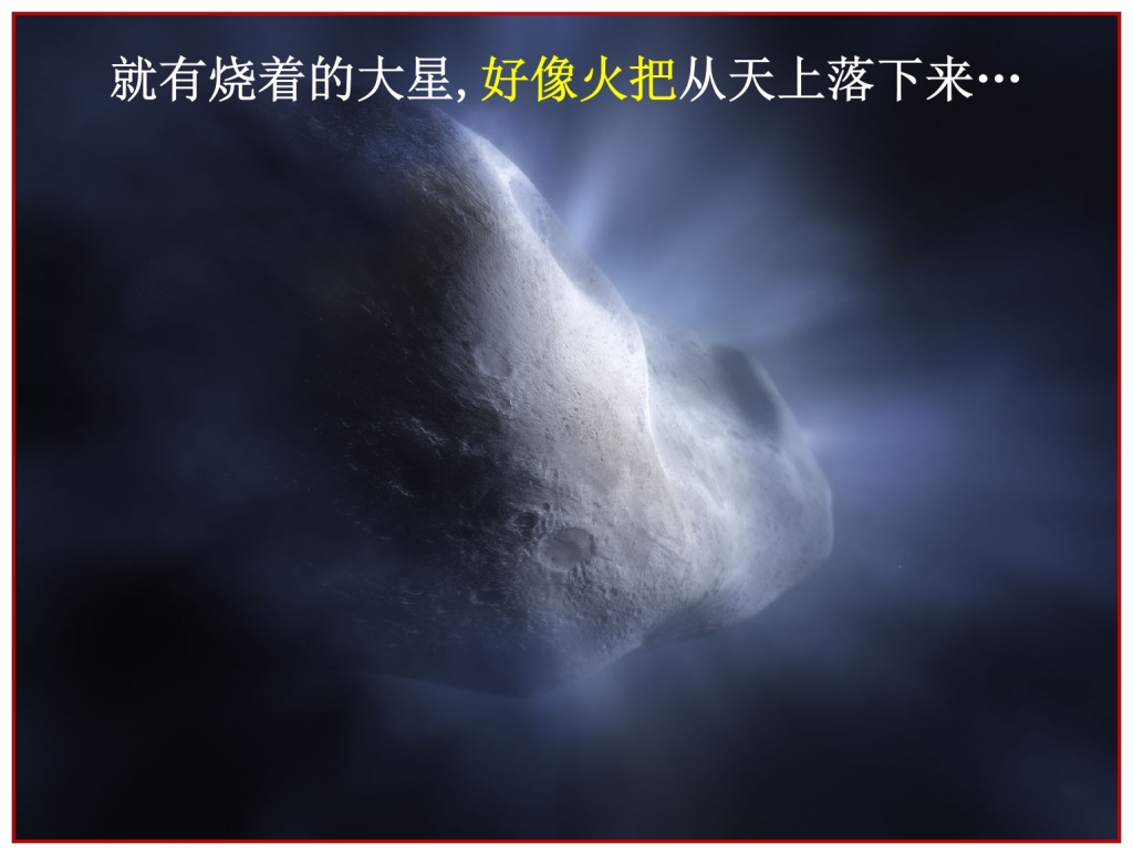 The Earth will be hit by a comet Chinese Language Bible Lesson Day of Atonement