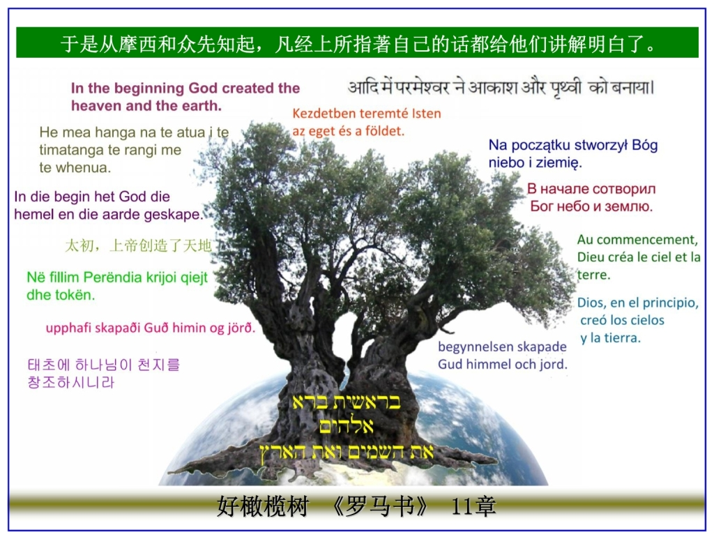All nations must come to the God of Abraham, Isaac, and Jacob Chinese Language Bible Lesson Feast of Weeks