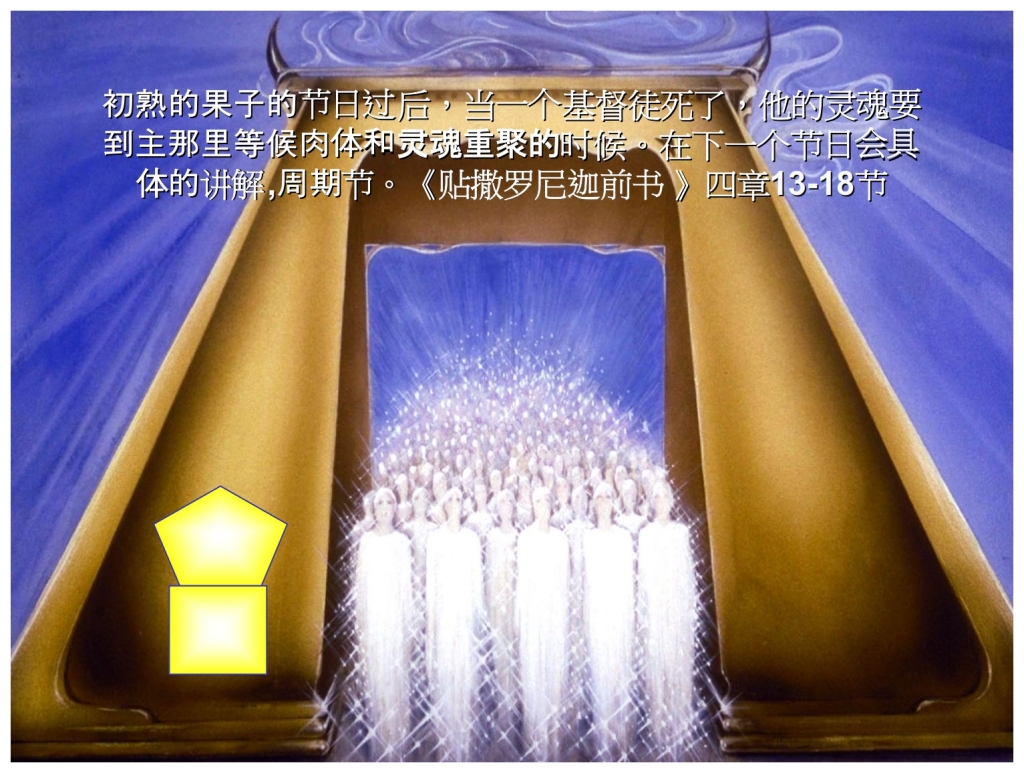 Chinese Language Bible Lesson The Feast of First Fruits We now wait our resurrection