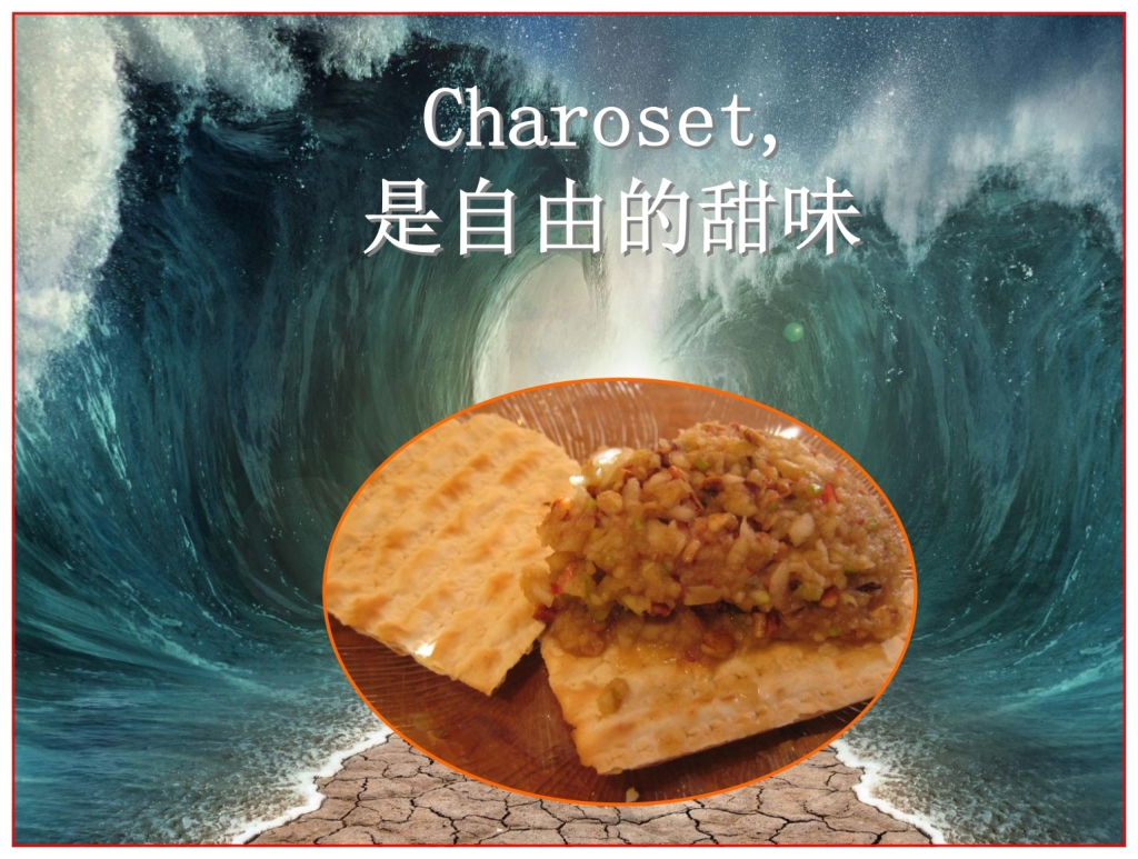 Chinese Language Bible Lesson Passover from slavery to freedom is sweet