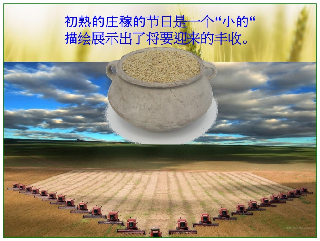Chinese Language Bible Lesson The Feast of First Fruits Omer represents the entire harvest