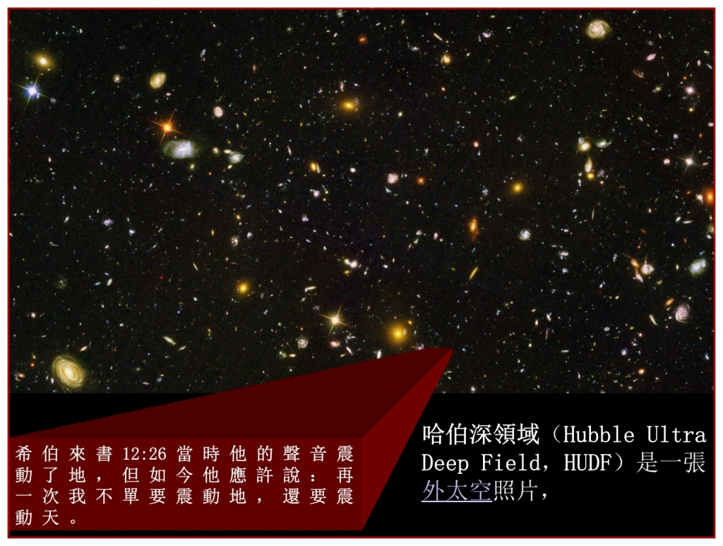 God will shake the heavens Chinese Language Bible Lesson Day of Atonement