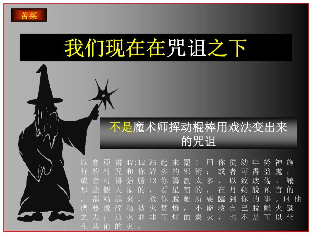 Chinese Language Bible Lesson The Earth has been cursed