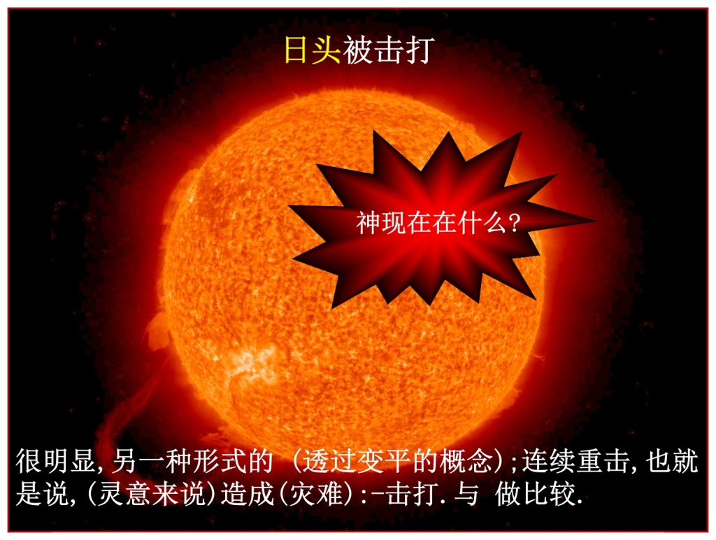 Our sun will be hit  Chinese Language Bible Lesson Day of Atonement
