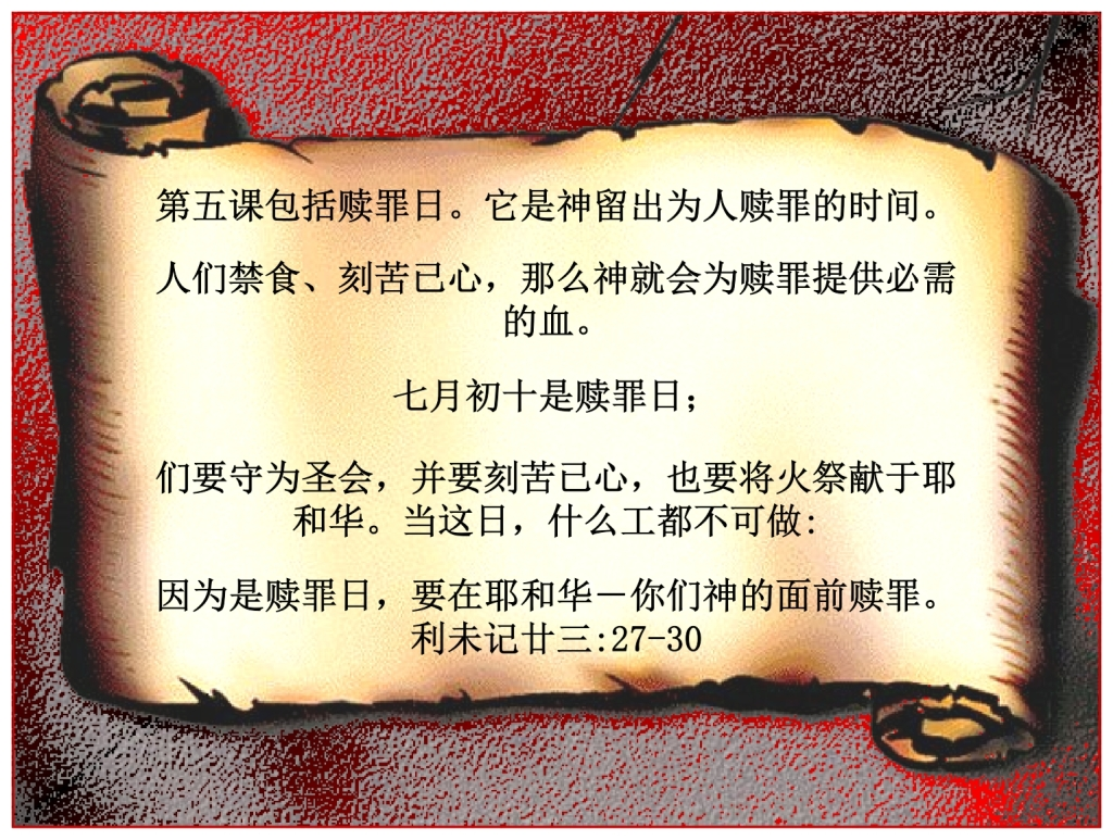 The atonement for the soul Chinese Language Bible Lesson Day of Atonement