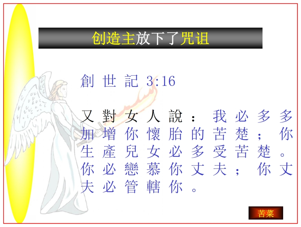 Chinese Language Bible Lesson Eve's choice resulted in a Curse