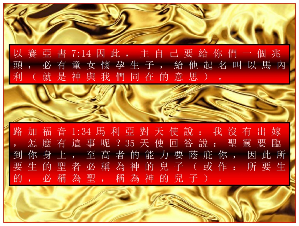 Chinese Language Bible Lesson God promised Eve salvation