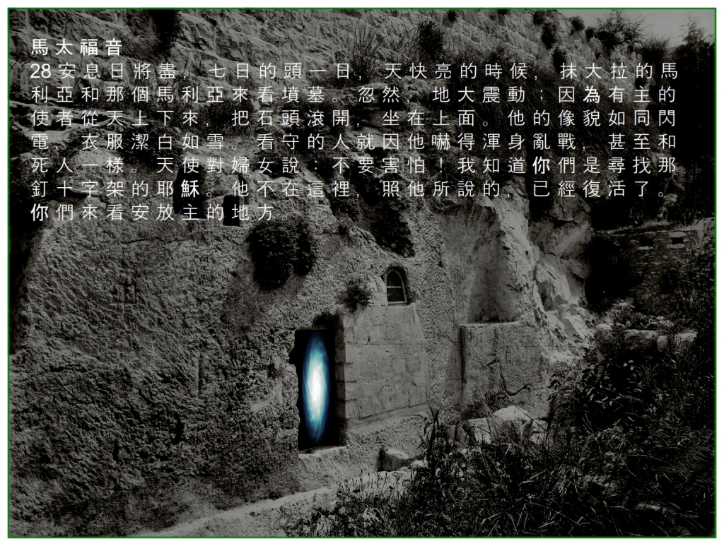 Chinese Language Bible Lesson The Feast of First Fruits angel rolled the stone away