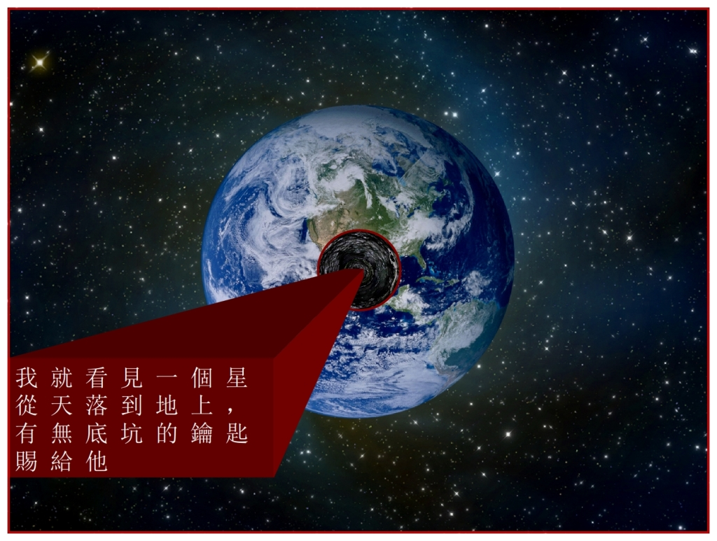 The bottomless pit will be opened  Chinese Language Bible Lesson Day of Atonement