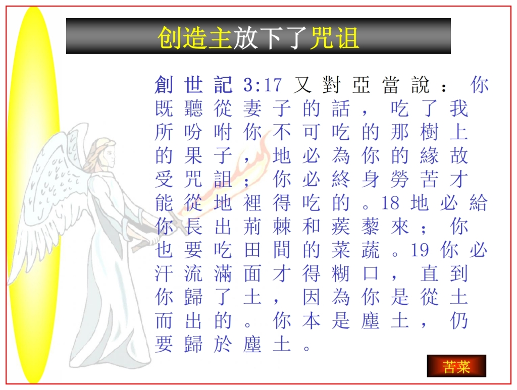 Chinese Language Bible Lesson Adam disobedience brought God's curse to Earth