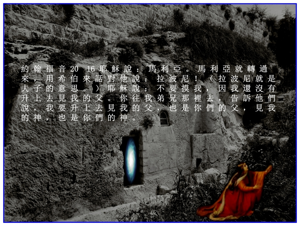 Chinese Language Bible Lesson The Feast of First Fruits Mary was going to worship Jesus