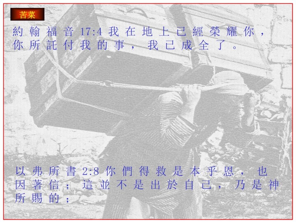 Chinese Language Bible Lesson The Passover Lamb replaced bondage with Joy