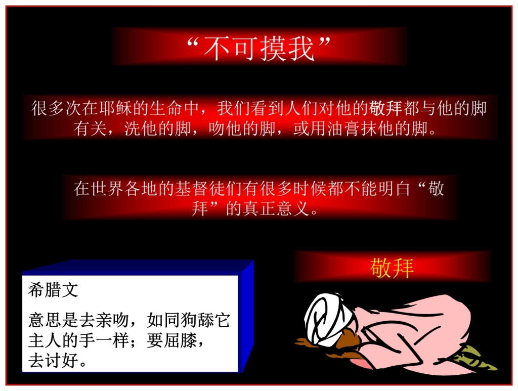 Chinese Language Bible Lesson The Feast of First Fruits How to worship