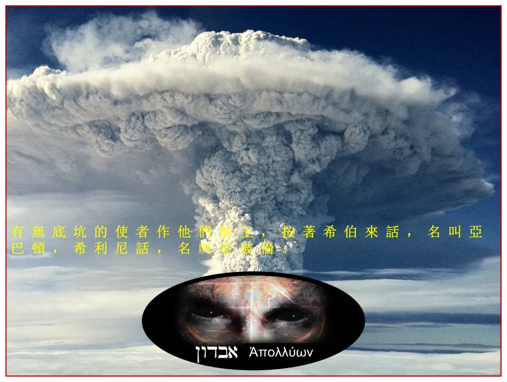 The angel of the bottomless pit will climb out Chinese Language Bible Lesson Day of Atonement