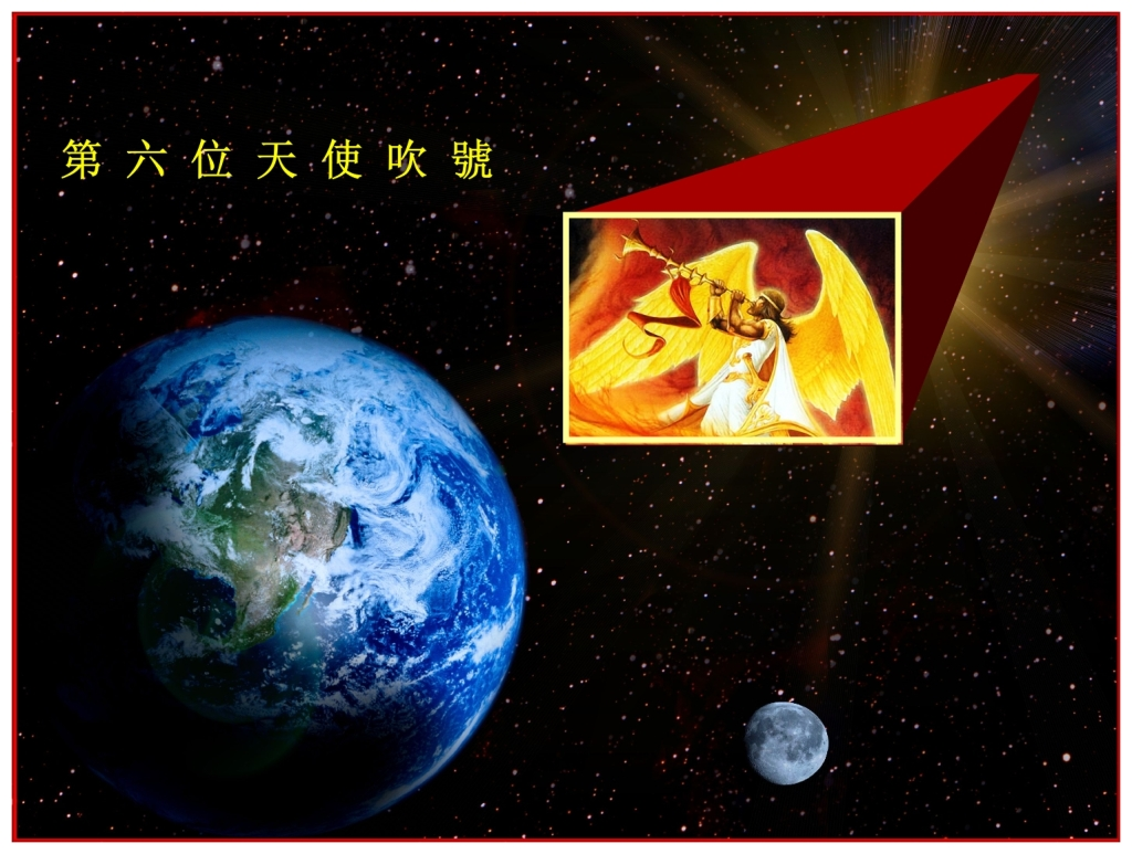 The sixth Tribulation trumpet sounds Chinese Language Bible Lesson Day of Atonement