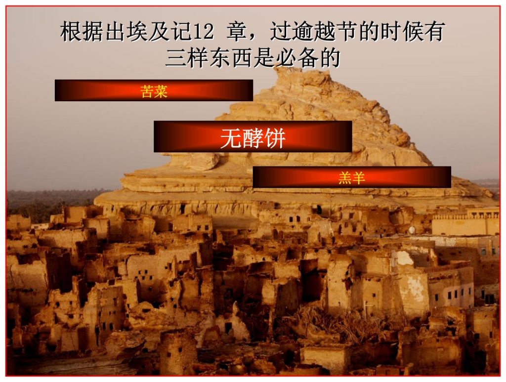 Chinese Language Bible Lesson Passover Unleavened bread must be eaten