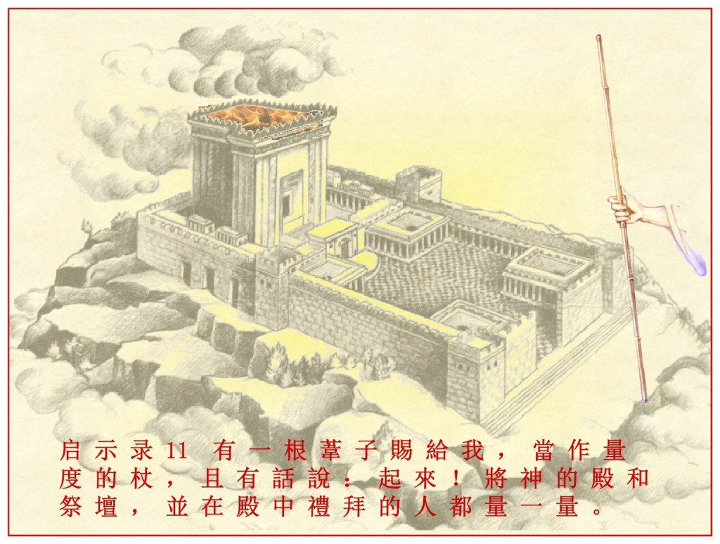 Temple in Jerusalem will be built before the middle of the Tribulation  Chinese Language Bible Lesson Day of Atonement