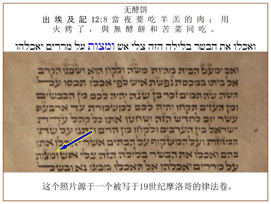 Chinese Language Bible Lesson Hebrew Torah Scroll showing the word matzo